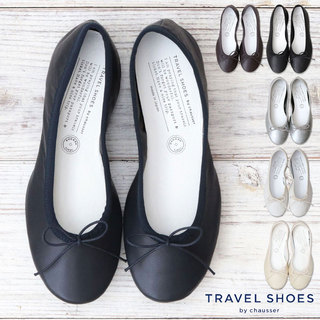 TRAVEL SHOES BY CHAUSSER(ショセ) 009 バレエシューズ